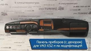 Панель приборов (с декором) для УАЗ 452 и их модификаций