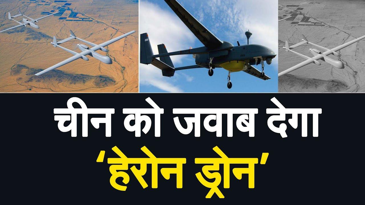 हेरोन ड्रोन को लेजर गाइडेड बम से लैस कर रही भारतीय सेना, चीन की खैर नहीं