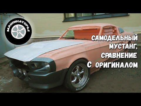 Самодельный Мустанг Eleanor/Сравнение с оригиналом