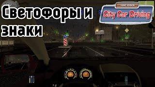 отслеживание знаков и светофоров, прохождение City Car Driving