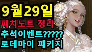 [리니지m] 9월29일 패치노트 간단하게 정리(추석이벤…