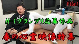 【H-1グランプリ】トン!コツ!春の心霊映像特集File1【ヘキとら】