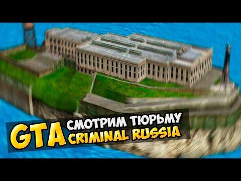 GTA : Криминальная Россия (По сети) #34 - Смотрим тюрьму!