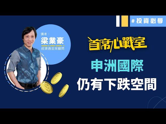申洲國際(02313)中期跌浪目標140.44元