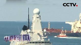 [中国新闻] 英国提前派驱逐舰前往海湾地区   CCTV中文国际