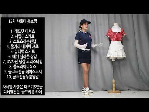 13차 여름여성골프티셔츠 레드&화이트 대 네이비&네이비 편안한 여성 골프웨어 -골프 패션 브이로그 샤로테