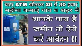 Water ATM Machine | वाटर ATM लगवा कर 20 से 30 हजार कमाई करें | Business idea | HINDI | SMM