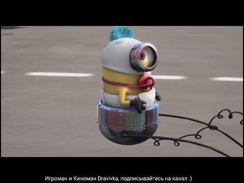 Миньоны отправляются за Единорогом ... отрывок из мультфильма (Гадкий Я/Despicable Me)2010
