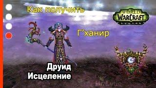 Как получить артефакт - Друид - Исцеление - WoW: Legion