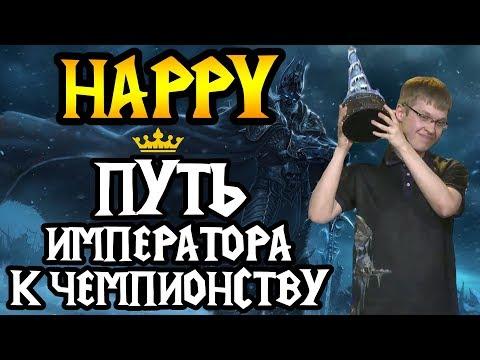 Happy. Тернистый путь Императора. Фильм [Warcraft 3]