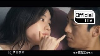 Repeat youtube video NOEL(노을) _ LOVE 911(반창꼬) MV