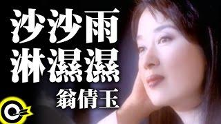 翁倩玉 Judy Ongg【沙沙雨淋濕濕】Official Music Video