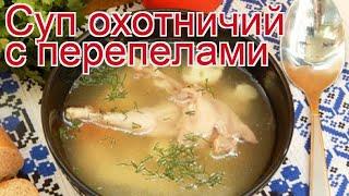 Рецепты из перепела - как приготовить перепела пошаговый рецепт - Суп охотничий с перепелами