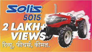 #solis #kisan2018 Solis Yanmar 5015 New Tractor Launch | kisan Exhibition 2018 (pune)
