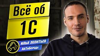 Программируем на РУССКОМ! / Ликбез по 1С / Интервью с Ильёй Леонтьевым