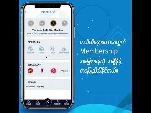 Myanmar Tv Channel App