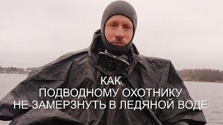 Как подводному охотнику не замерзнуть в ледяной воде