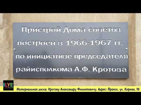 ILYE - МД Кротову А. Ф.