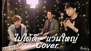 ไปได้ดี - Wanyai covered by Owlet
