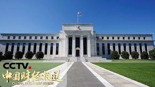 [中国财经报道]美联储报告说将采取适当措施维持经济扩张  CCTV财经