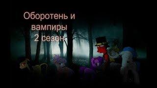 {сериал}-оборотень и вампиры ✖†2 сезон 4 серия†✖