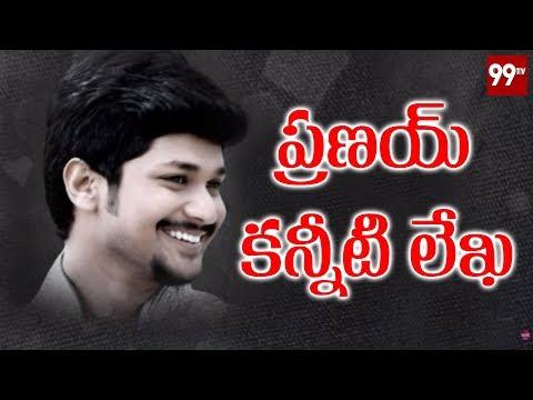 ప్రణయ్ కన్నీటి లేఖ | Pranay Case | Pranay Last Words | Pranay And Amrutha Dubsmash | 99 TV Telugu