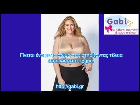 9d560ff66dc Σουτιέν Θηλασμού και εγκυμοσύνης σε μεγάλα μεγέθη Bravado Bliss