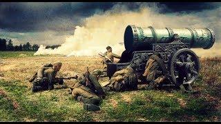 Что не так с артиллерией прошлого?