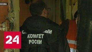 В Москве задержаны квартирные аферисты, прятавшие останки человека - Россия 24