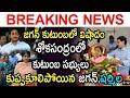 Ys Jagan Family Member Ys Vivekananda Reddy News Updates | Telugu Poster Mp3