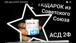 АСД: чудо из СССР... 16.03.2019.