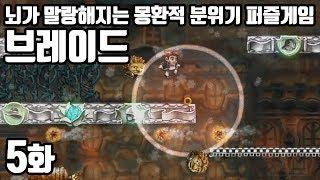 브레이드 [5화] 몽환적 분위기의 동화풍 퍼즐게임! 김용녀 실황 (Braid)