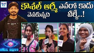 Kaushal Army Bigg Boss 2 Telugu Show | Public Opinion On Kaushal | Who Will Win BiggBoss2 Title?