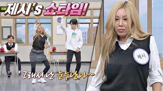 Download 그래서 난 눈누난나~♪♬ 세상 HIP↗한 제시(Jessi)'s 쇼Time! 아는 형님(Knowing bros) 250회 | JTBC 201010 방송