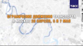 Движение в Москве ограничат 28 апреля, 5 и 7 мая из-за подготовки к параду Победы