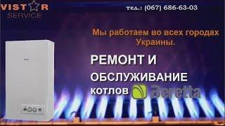 Купить запчасти для газовых котлов BERETTA Беретта Украина Львов область(, 2016-07-01T06:21:34.000Z)