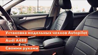 Чехлы  из экокожи  на Audi A4B8. Установка своими руками
