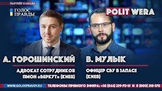 Беркут на  Майдане:Они исполняли свой долг.Адвокат Горошинский в эфире