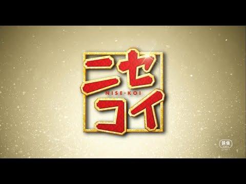 中島健人×中条あやみ、こんな2人初めて!?振り切った表情に注目!映画『ニセコイ』特報&ティザービジュアル解禁!