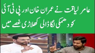 Amir Liaquat Blackmailing PTI and Imran Khan For Something