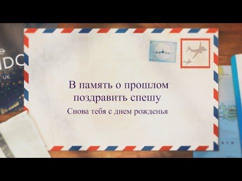 Лучшее  поздравление для бывшего с днем рождения. Super-pozdravlenie.ru