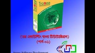 Video Troyee Bangla Tutorial (Part-1) Introduction download MP3, 3GP, MP4, WEBM, AVI, FLV November 2017