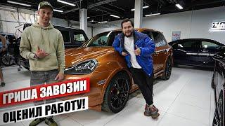 Porsche Cayenne GTS Синдиката Восстановлен! Гриша Zavozin оценил восстановление Порше Каен!