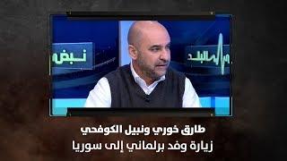 طارق خوري ونبيل الكوفحي - زيارة وفد برلماني إلى سوريا - نبض البلد