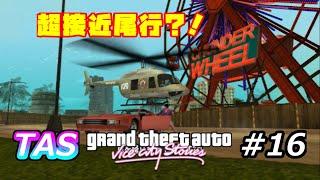 [TAS]Grand Theft Auto; Vice City Stories Part16