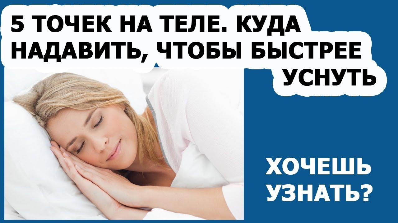 Как избавиться от бессоницы. Массаж точек для хорошего сна