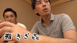 【寿司⑲】赤坂の「 鮨 きざ㐂 」にて鮨 とかみ出身の若き大将が握る極上鮨とヤバすぎるお客さん  SUSHI KIZAKI:A New Generation of Sushi Chefs