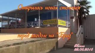 Хоста, Бриз 22 06 2016(, 2016-06-22T16:37:16.000Z)