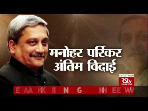 Manohar Parrikar cremated with State Honours | Special Coverage