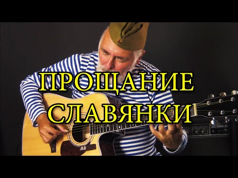 Top Number1 Russian Military March - Slavianka Farewell - Прощание Славянки - Guitar/на гитаре